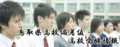 鳥取県の高校偏差値ランク・受験情報です。鳥取県の公立高校偏差値、私立高校偏差値ごとに高校をご紹介致します。鳥取県の高校受験生にとってのお役立ちサイト。