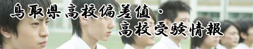 鳥取県の高校偏差値ランク・受験情報です。鳥取県の公立高校偏差値、私立高校偏差値ごとに高校をご紹介致します。